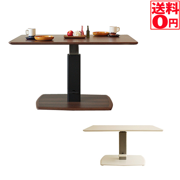 【送料無料】ガス圧昇降式テーブル QUATRO クアトロ ブラウン/ホワイト 54031020・54030900