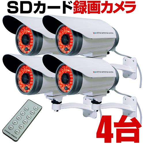 4台セットで割引価格ロングセラーモデル 初心者にもかんたん128MB対応 監視カメラ SD録画 ガラス越し 動体検知 録画機 レコーダー 夜間 簡単 設置 日本語マニュアル 防犯カメラ 200万画素 屋外 家庭用 有線 小型 SDカード 録画 SDカード録画 動体検知 屋内 駐車場 車上荒らし 車庫 完全 防水 工事不要 赤外線 暗視 リモコン付属 セット オプション品 種類 豊富 4台セット GE606 【送料無料】