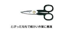 日本 ZWILLING ツヴィリング 春の新作続々 100mm品番41900-101 手芸バサミ長さ