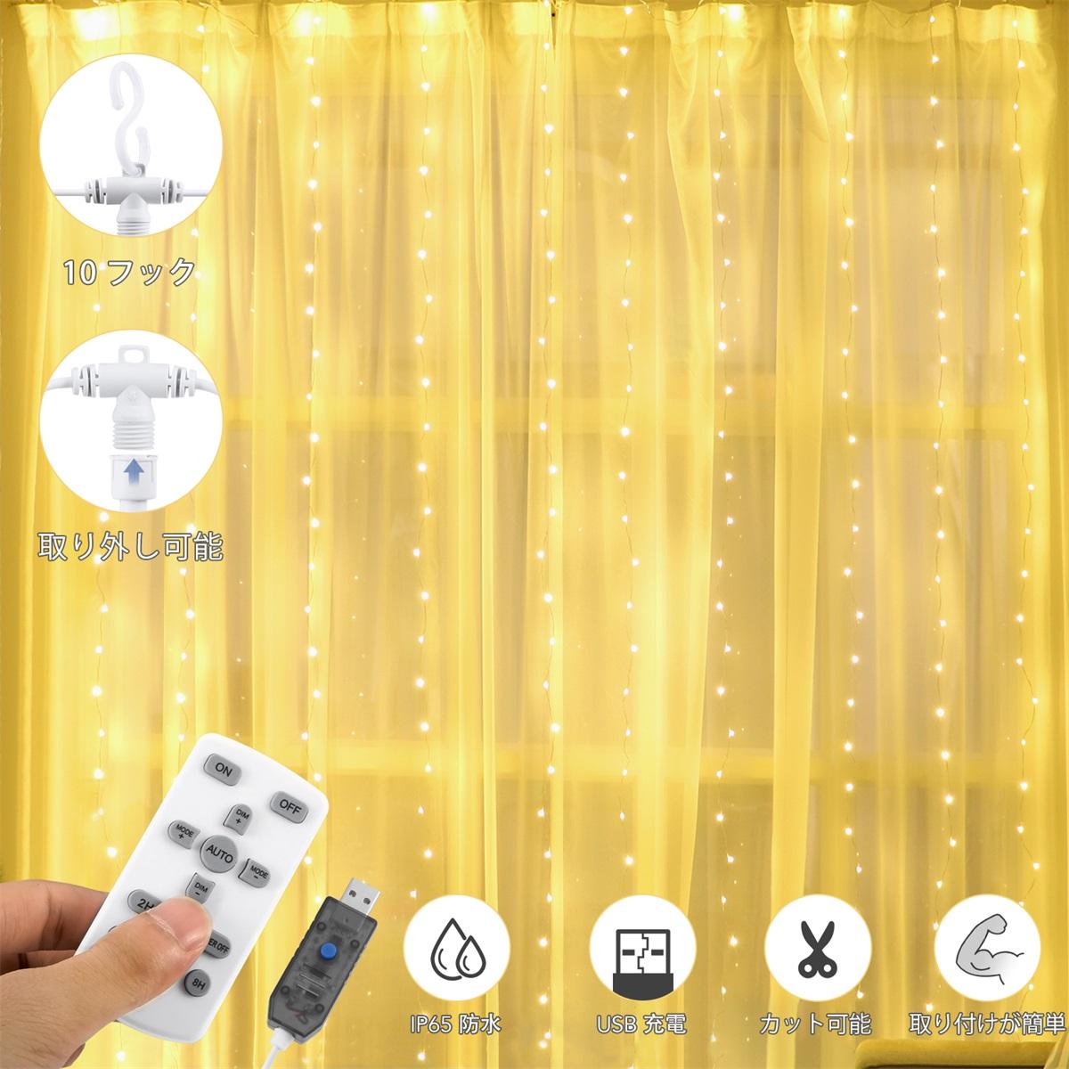 AGPTEK LED イルミネーションライト カーテンライト