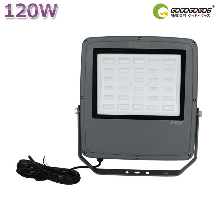 LED 投光器 120W 13400lm 高演色 Ra95 高輝度 薄型 作業灯 LED ワークライト 85°配光 水銀灯400W相当 水銀灯に代わり 投光器 LED スタンド LEDライト 屋外 照明 防水 昼白色(LD-P20W)