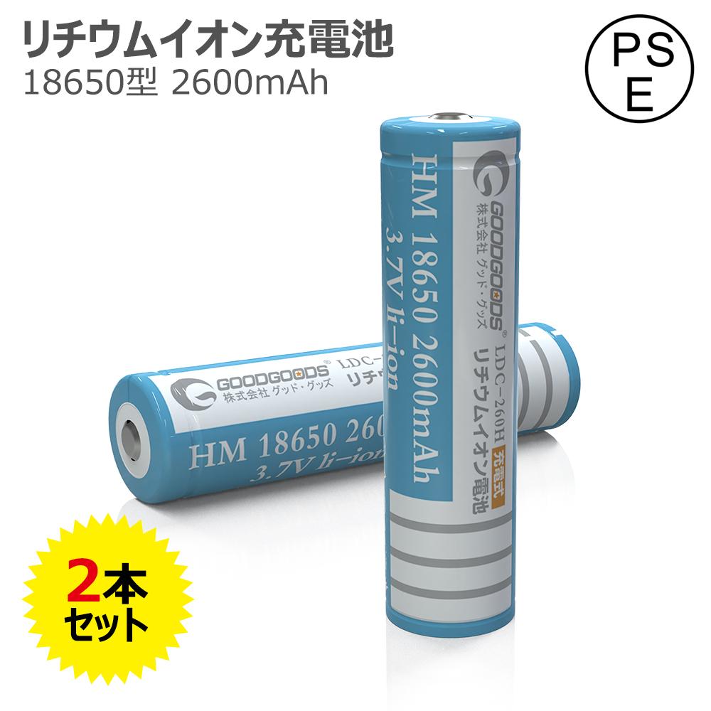 GOODGOODS 18650 無料 リチウムイオン電池 3.7V 2600mAh 充電池 PSE プロテクト機能付き 過充電保護回路 スーパーSALE 最大50%ОFF 電池ケース付き 在庫あり 安心のPSE取得済み バッテリー 耐久 二個セット LDC-260H カメラ 安全性 高性能 電子タバコ