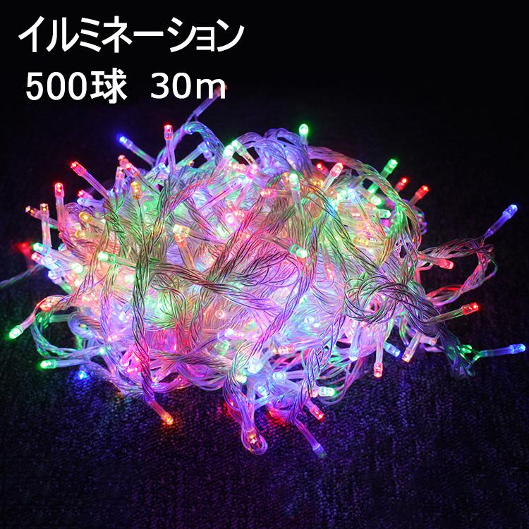 【全国】LED イルミネーション 屋外 30m500球 LED 電飾 イルミネーションライト RGB LED ライト クリスマスツリーの電飾 コントローラー付 防滴 パーティ用電飾 ハロウィン 4色MIX(赤・緑・青・黄4色ミックス)【LD55-RGB】