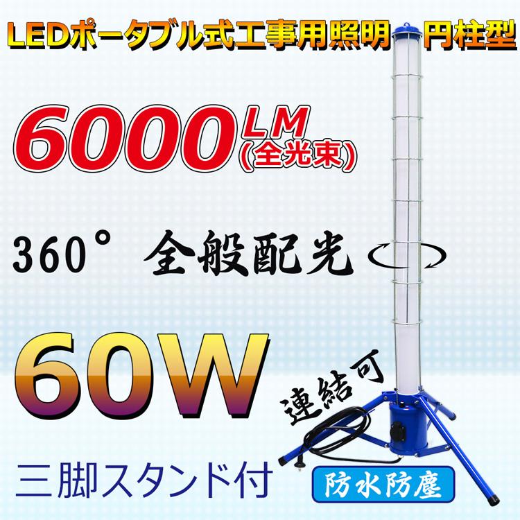 【全国送料無料】LED 投光器 スタンド 60W 6000lm 円柱型 360°発光 作業灯 led 屋外 照明 LEDライト夜間工事 作業現場 連結可 (GD-60W)