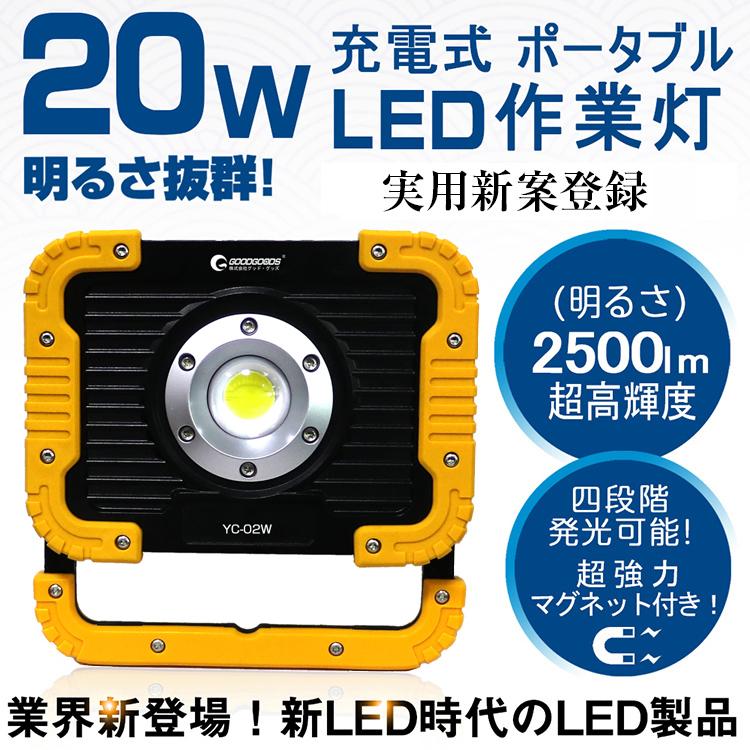 大変丈夫 投光器 led 充電式 20W 2500lm COB 強力マグネット付 ポータブル投光器 収納簡単 超軽量 4モード フラッシュライト 4モード 防災グッズ アウトドア用品 モバイルバッテリー 応急電源 (YC-02W)