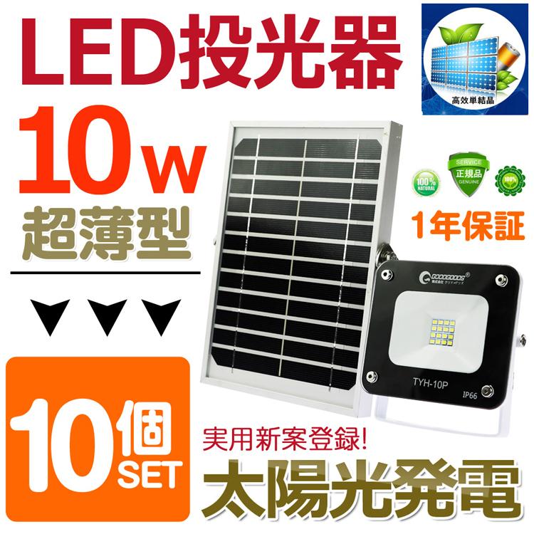 LED ソーラーライト 屋外 10W 100W相当 1100lm ソーラー発電 ガーデンライト led solar充電 LED 投光器 スタンド ソーラーライト 明るい 明暗センサーライト LED ランタン キャンプ 廊下 門戸 玄関灯 庭園灯(TYH-10P)