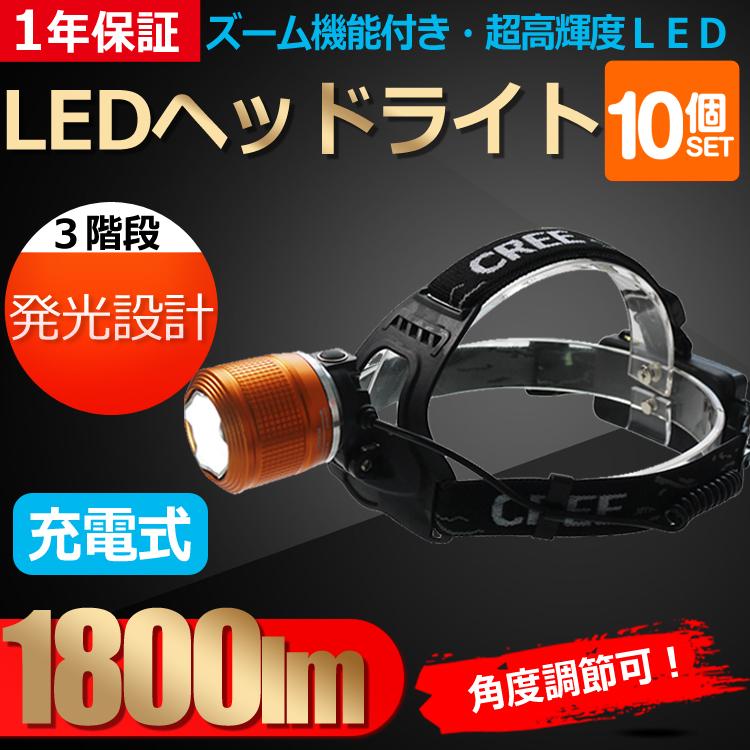 【十個セット】LED ヘッドライト 登山 ヘッドランプ led 充電式 ズーム機能付き 角度調整可 米国CREE社製 XML-T6チップ 3モード 1800lm 高輝度 電池2本付き 強力 サーチライト 防水 お釣用 登山用 夜間作業 地震【HL77】