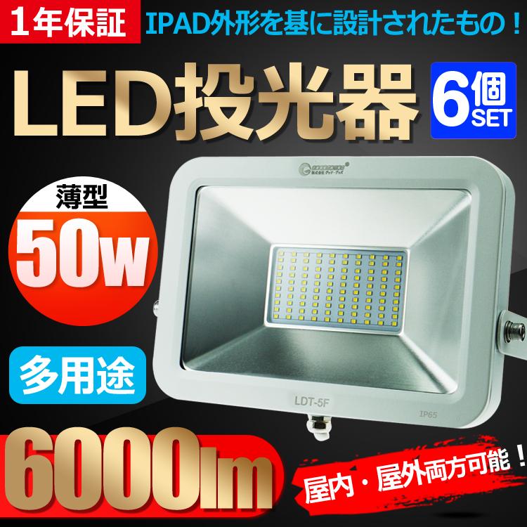 【六個セット】薄型 投光器 led 50W 500w相当 LED 投光器 スタンド 6000lm 投光器 屋外 LEDライト サーチライト スポットライト バックライト イベント 演出照明 看板灯 集魚灯 アウトドア ナイター照明 バーベキュー(LDT-5F)