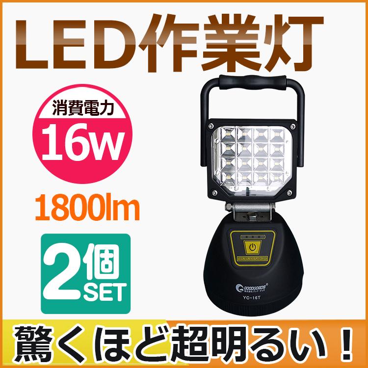 【二個セット】作業灯 投光器 led 充電式 16W 1800LM サンダービーム ポータブル 12V-24V ワークライト マグネット付き 屋外照明 LEDライト 充電式 4モード 夜釣り 携帯式 キャンプ アウトドア 防雨(YC-16T)