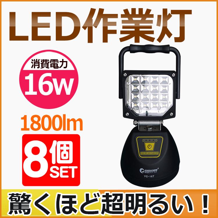 【八個セット】投光器 led 充電式 16W 1800LM ポータブル 作業灯 ワークライト マグネット付き 屋外照明 コードレス LEDライト 充電式 4モード点灯 携帯充電 倉庫 現場工事 IP65 広角120度(YC-16T)