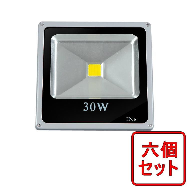 【六個セット】送料無料 LED 投光器 30w 300W相当 3000lm スタンド 屋外 LED サーチライト 省エネ AC100V 防水仕様 野外灯 作業灯 広角 昼白色 屋外灯 演出用照明 駐車場灯 野外灯 バックライト(LD105)
