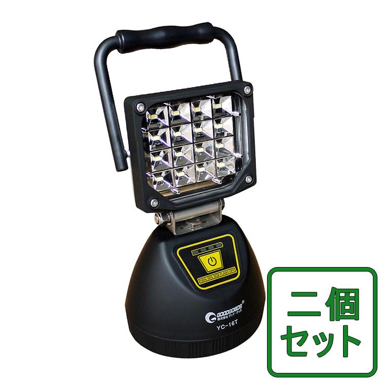 【二個セット】作業灯 投光器 led 充電式 16W 1800LM 停電対策 応急ライト サンダービーム ポータブル 12V-24V ワークライト マグネット付き 屋外照明 LEDライト 充電式 4モード 夜釣り 携帯式 キャンプ アウトドア 防雨(YC-16T)