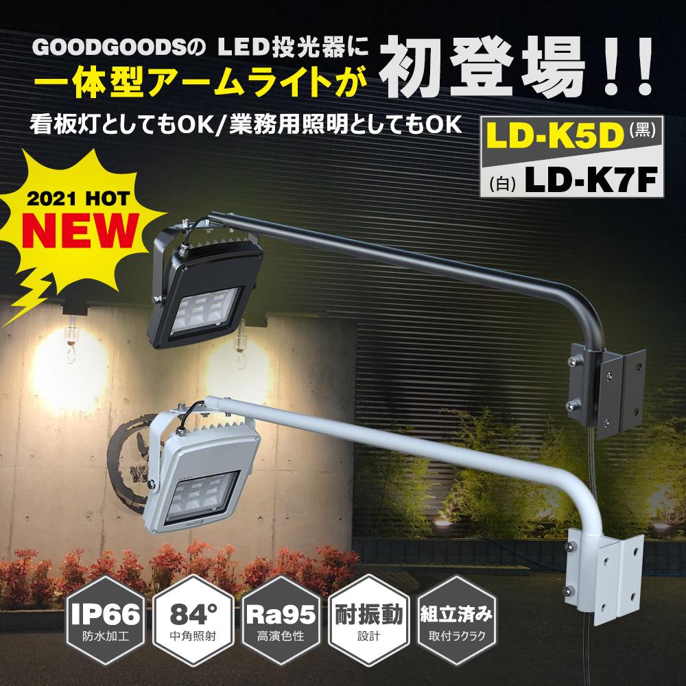 あす楽 一年保証 一体型?E?アームライト 50w 防水防塵 屋外 室内 組み立て済みでお届け 取付簡単 看板灯 アームセット 駐車場 倉庫 工場 LEDスポットライト 50W 中角タイプ ライト 一体型LEDアーム 投光器 Lアーム付き 照明 AC100V アームライト スポット 施設照明 5☆大好評 LD-K7F コンセント式 昼白色 LD-K5D LED 看板用 今季も再入荷 LEDサイン照明 高演色Ra95