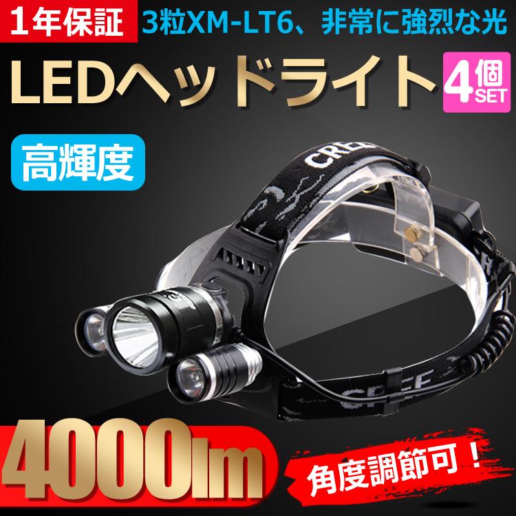 【四個セット】ヘッドライト LED 充電式 ヘッドライト led 登山 LED ヘッドランプ 防水 お釣り LED充電式ヘッドライト サーチライト LEDライト 充電式 米国CREE社製 XML-T6 3粒搭載 高輝度 4モード 4000lm 夜釣り 富士山(HL90)