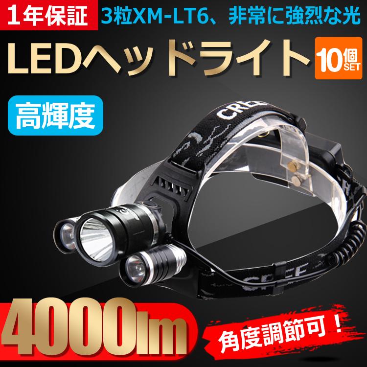 【十個セット】ヘッドライト LED 充電式 ヘッドライト led 登山 LED ヘッドランプ 防水 お釣り LED充電式ヘッドライト サーチライト LEDライト 充電式 米国CREE社製 XML-T6 3粒搭載 高輝度 4モード 4000lm 夜釣り 富士山(HL90)