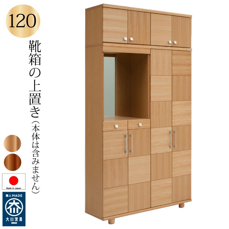 【送料無料(一部地域除く)】上置き 900 下駄箱 シューズボックス 日本製 完成品 大川家具 木製 ウォールナット サクラ おしゃれ 玄関収納 完成品