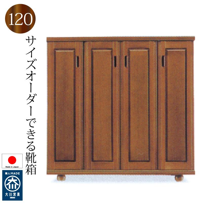 【送料無料】下駄箱 シューズボックス 靴箱 120 日本製 完成品 木製 バンジー材 ロータイプ おしゃれ 玄関収納 和風 大容量 開き戸