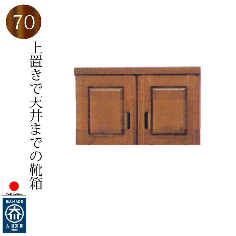 【送料無料】上置き 70 下駄箱 シューズボックス 日本製 完成品 大川家具 木製 バンジー材 靴箱 シューズラック おしゃれ 玄関収納 和風