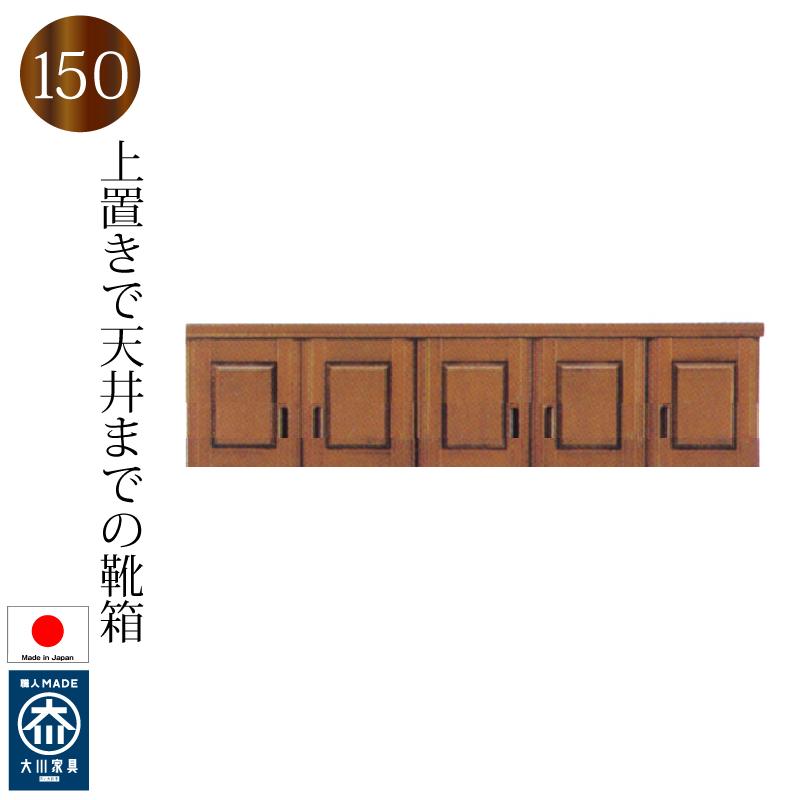 【送料無料(一部地域除く)】上置き 150 下駄箱 シューズボックス 日本製 完成品 大川家具 木製 バンジー材 靴箱 シューズラック おしゃれ 玄関収納