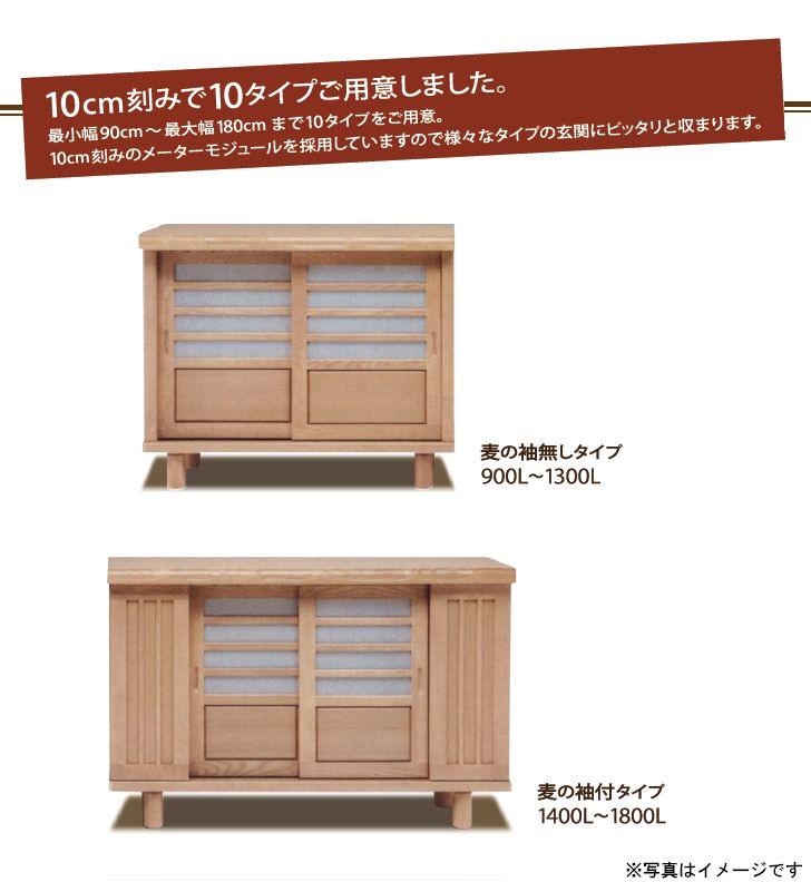 【送料無料】下駄箱 シューズボックス 靴箱 100 日本製 完成品 木製 アッシュ材 無垢 ロータイプ おしゃれ 玄関収納 和風 大容量 引き戸