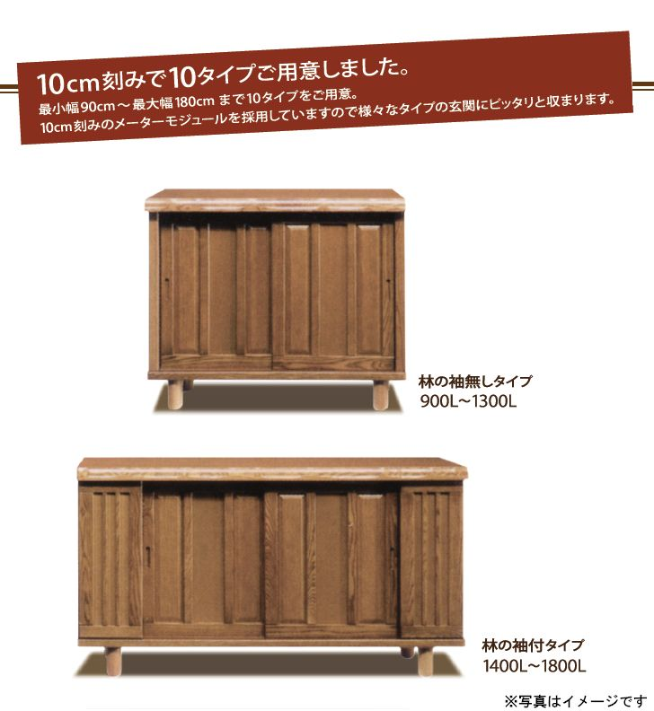 【送料無料】下駄箱 シューズボックス 靴箱 110 日本製 完成品 木製 アッシュ材 無垢 ロータイプ おしゃれ 玄関収納 和風 大容量 引き戸