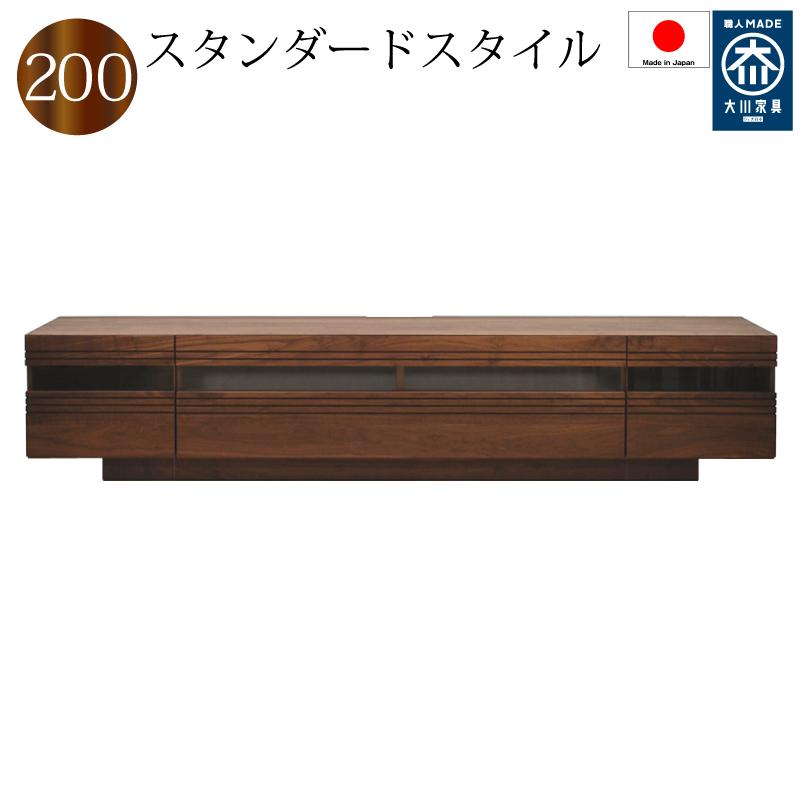 テレビボード テレビ台 ローボード 200 日本製 完成品 リビング収納 木製 無垢 ウォールナット おしゃれ 収納家具 大川家具 開封設置