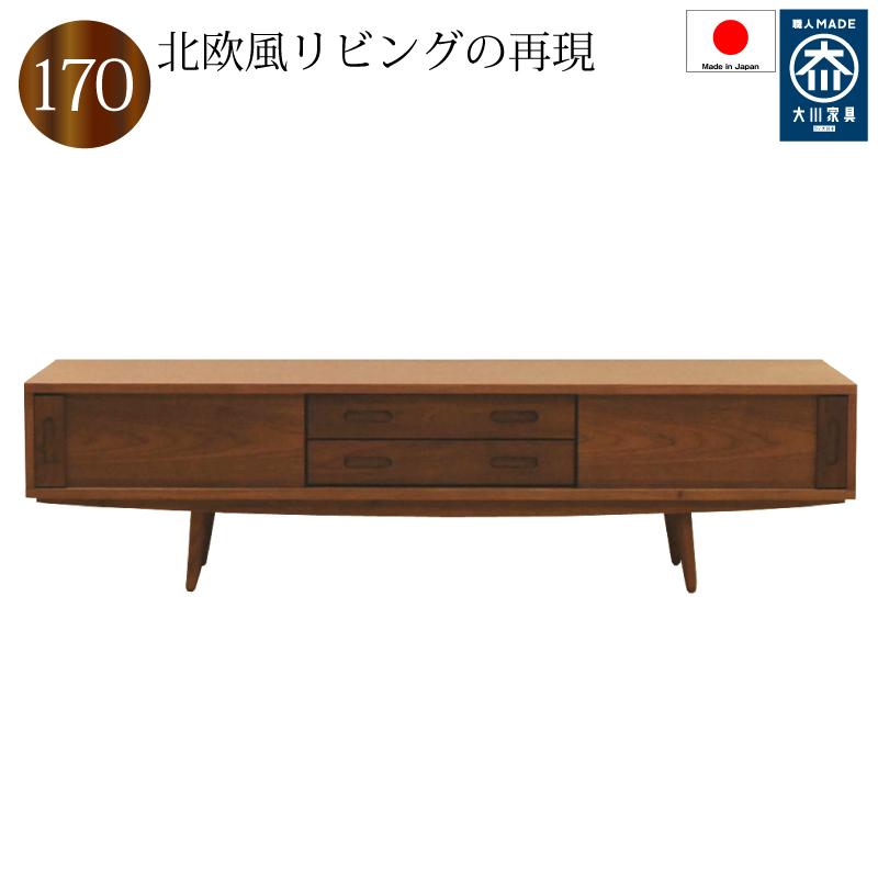 【送料無料】【開梱設置無料】テレビボード ローボード テレビ台 170 完成品 日本製 引き出し付き 木製 ウォールナット 北欧風 リビング収納 おしゃれ