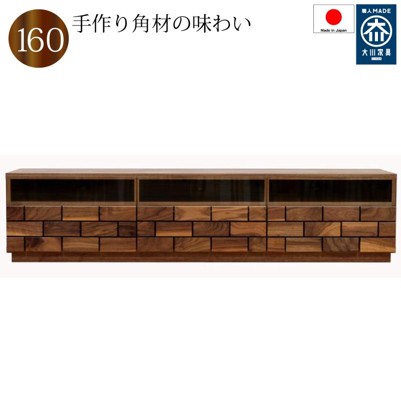 テレビボード ローボード テレビ台 160 日本製 完成品 木製 2素材選択 おしゃれ リビング収納 ブラックガラス選べます 開封設置送料無料