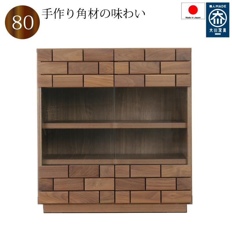 キャビネット サイドボード リビングボード 80 日本製 完成品 木製 2素材選択 リビング収納 おしゃれ ブラックガラス 選べます 開封設置送料無料