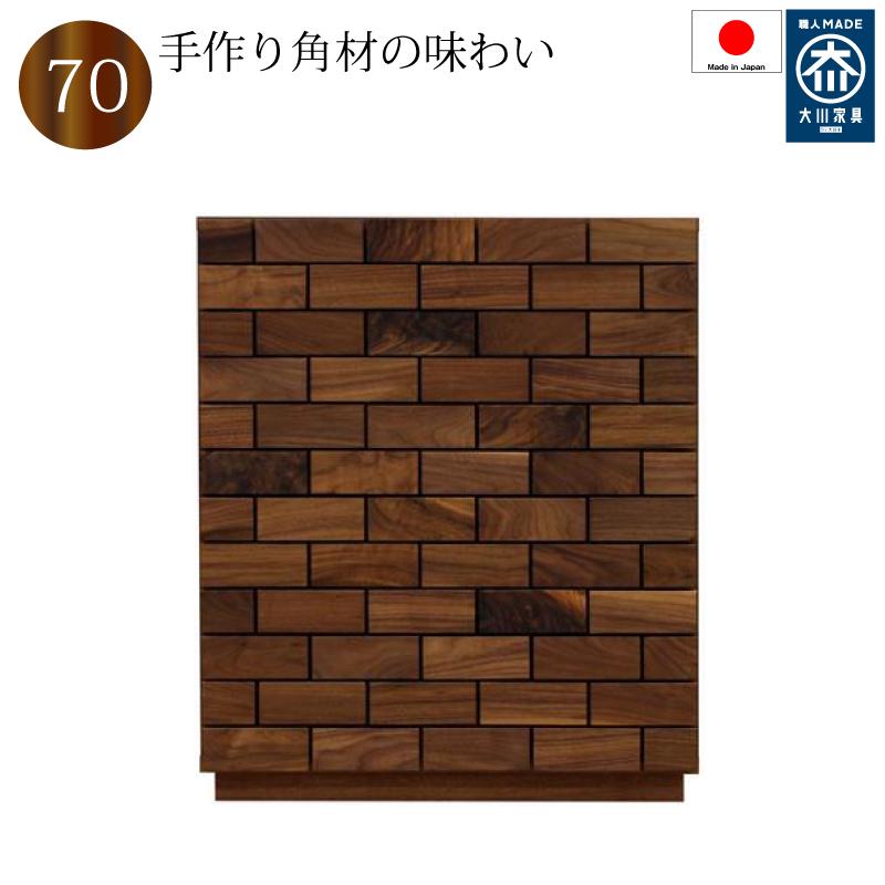 【送料無料】チェスト リビングボード テレビボード 70 日本製 完成品 木製 2素材より選択 リビング収納 おしゃれ 引出し