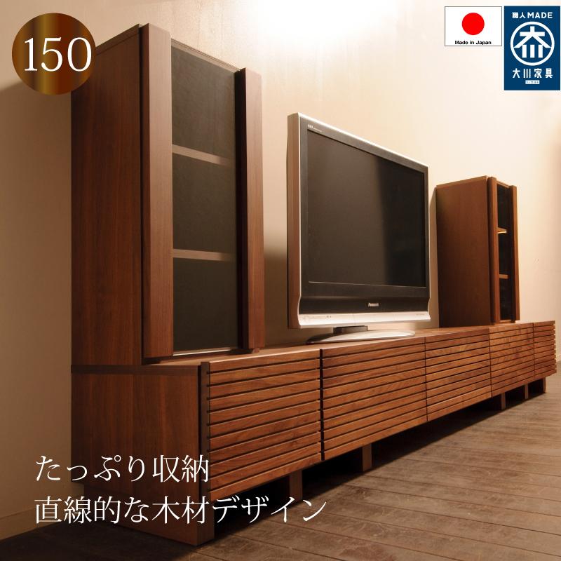 【送料無料】テレビボード テレビ台 ローボード 150 完成品 日本製 完成品 木製 おしゃれ リビング収納 引き出し付き リモコンセンサー通ります