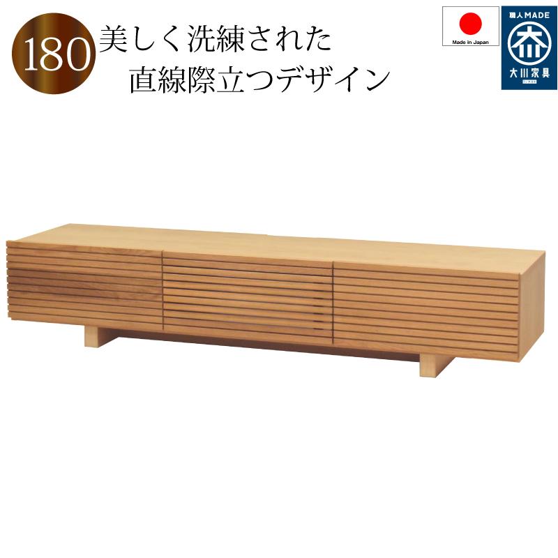 【送料無料】【開梱設置無料】テレビボード ローボード テレビ台 180 完成品 日本製 完成品 木製 おしゃれ リビング収納 木製