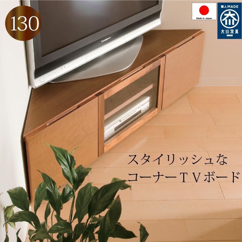 コーナー テレビボード キャスター付き テレビ台 コーナー 130 日本製 完成品 木製 おしゃれ 収納 木製 角 開梱設置送料無料