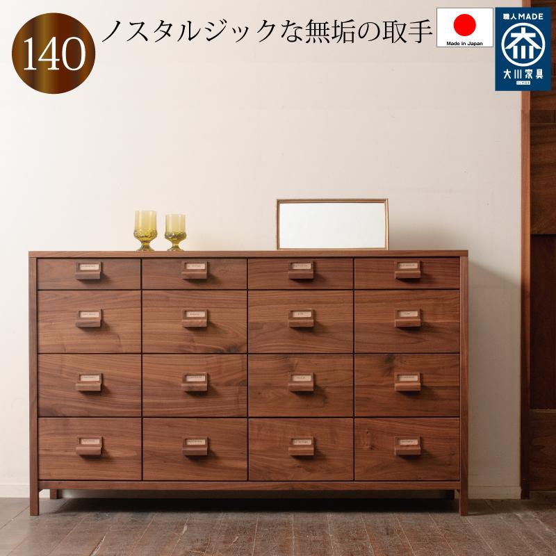 ローチェス リビングボード サイドボード リビング収納 140 日本製 完成品 おしゃれ 木製 ウォールナット 引出し チェスト 開封設置送料無料