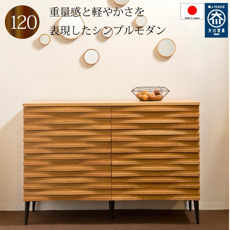 キャビネット リビングボード サイドボード 120 日本製 完成品 木製 チェスト リビング収納 おしゃれ 引出し モダン 開封設置送料無料