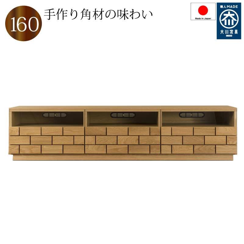 【送料無料(一部地域除く)】テレビボード ローボード テレビ台 160 日本製 完成品 木製 おしゃれ リビング収納 高級家具