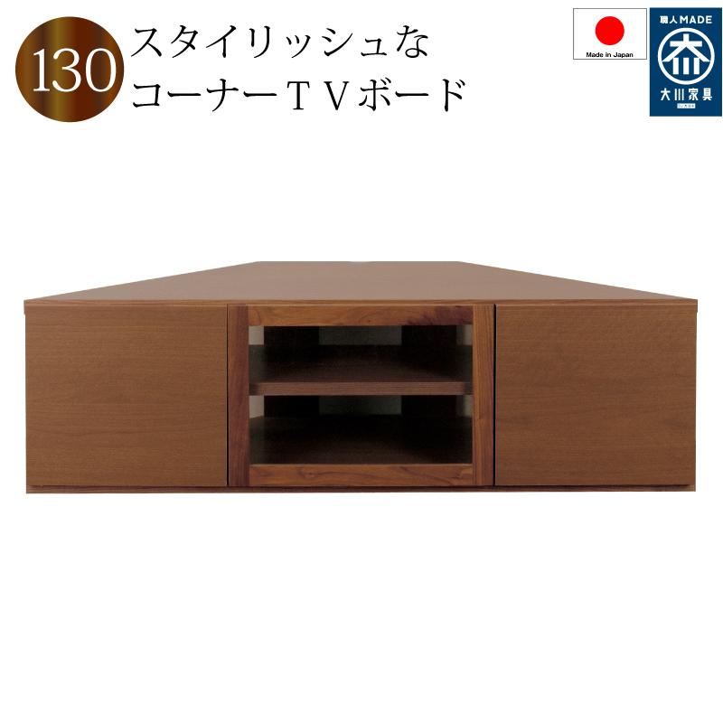 【送料無料(一部地域除く)】コーナー テレビボード キャスター付き テレビ台 コーナー 130 日本製 完成品 木製 おしゃれ 収納 木製 角 高級家具