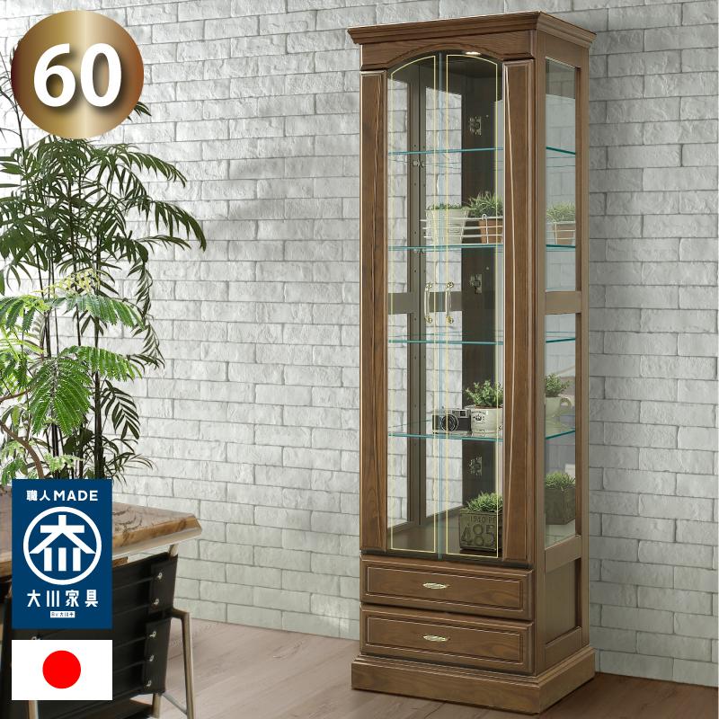 【開梱設置無料 送料無料(一部地域除く)】コレクションボード 60 飾り棚 LED 付き コレクションケース ガラスケース 日本製 完成品 木製 アンティーク LED 付き