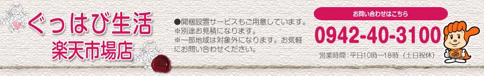 ぐっはび生活 楽天市場店:福岡県大川市の大川家具(日本製)を中心に取り扱っています。