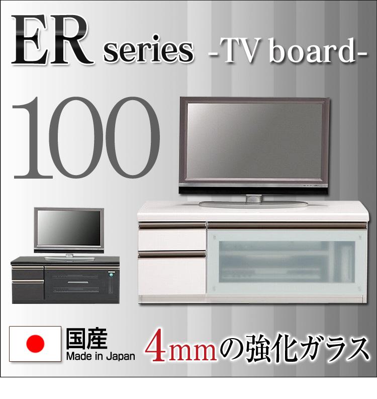 【送料無料】テレビ台 ローボード テレビボード ロータイプ 収納 完成品 おしゃれ 100 シンプル モダン 北欧 日本製