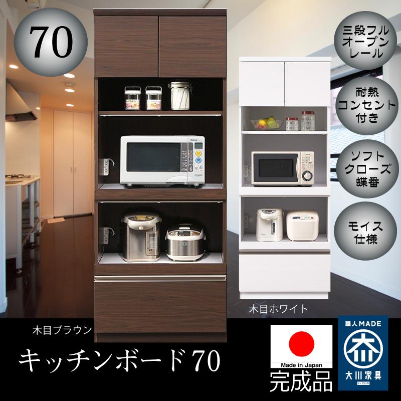 【送料無料】キッチンボード レンジ台70幅 完成品 日本製 大川家具 食器棚 レンジボード キッチン収納 おしゃれ