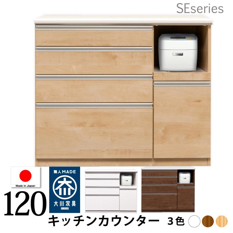 【送料無料】キッチンカウンター レンジ台 カウンターボード 120 完成品 日本製 大川家具 おしゃれ 大容量 キッチン収納