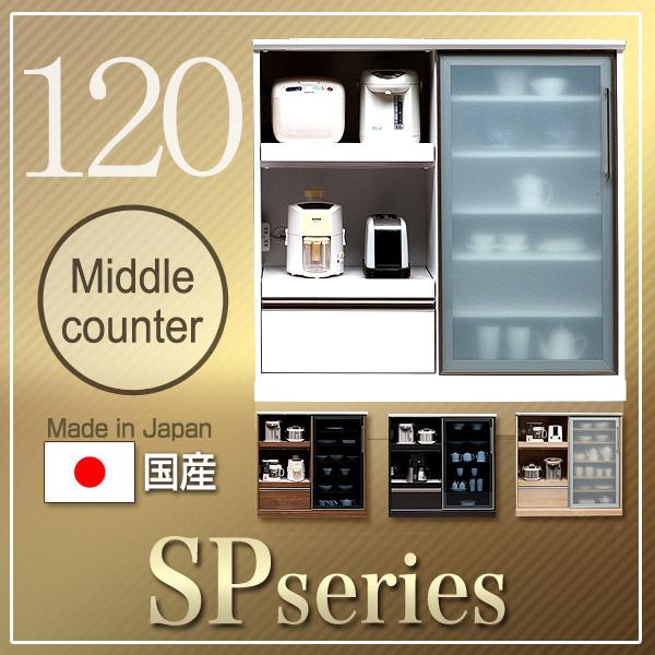 【送料無料】レンジ台 キッチンカウンター キッチン収納 食器棚 120幅 完成品 日本製 大川家 抜群の収納力 抜群の特色 引戸タイプW120  D49  H 115 4つのカラー選択