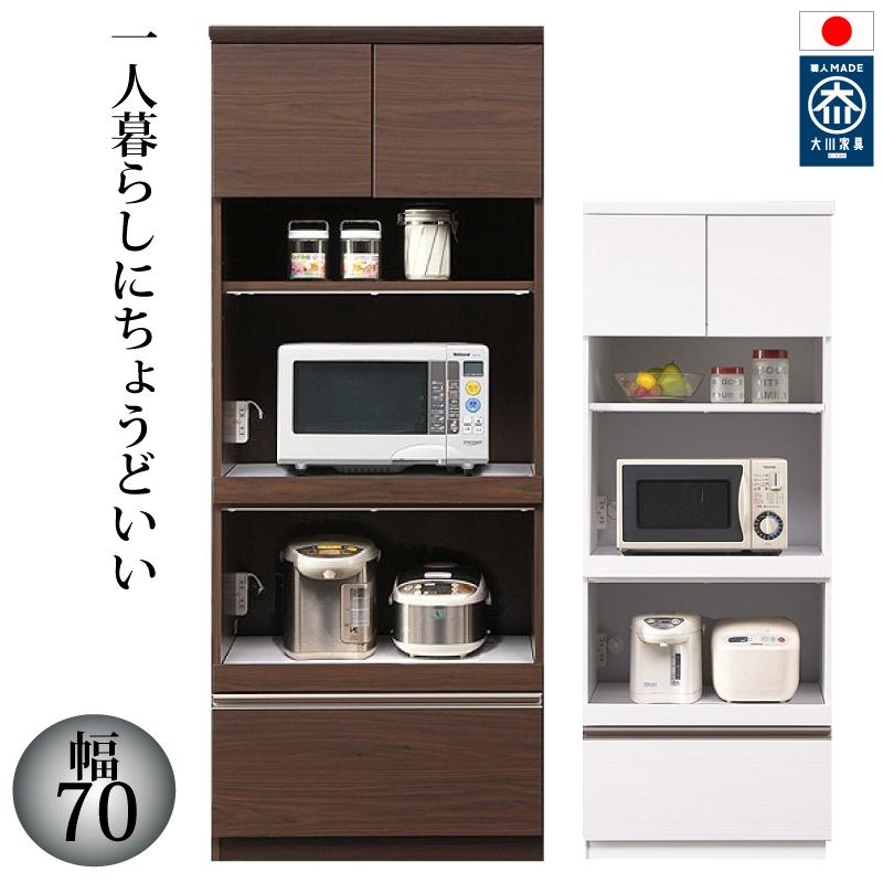 【送料無料(一部地域除く)】キッチンボード レンジ台70幅 完成品 日本製 大川家具 食器棚 レンジボード キッチン収納 おしゃれ