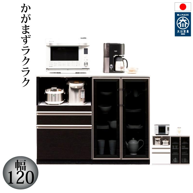 【開梱設置送料無料(一部地域除く)】キッチンカウンター レンジ台 背の低い食器棚 120 完成品 日本製 大川家具 キッチンボード おしゃれ 引き出し キッチン収納