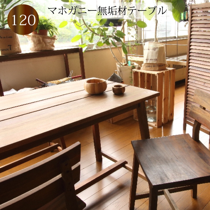 【送料無料(一部地域除く)】テーブル 120 ダイニングテーブル 天然木マホガニー材 木製 おしゃれ ナチュラル 120幅 W1200 D650 H720 組立品
