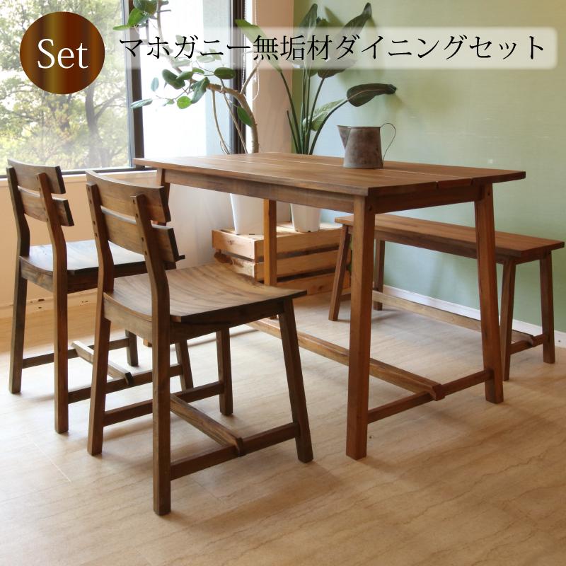 【送料無料(一部地域除く)】ダイニングテーブル4点セット120 天然木 マホガニー材 テーブル おしゃれ ベンチ チェア 木製 ナチュラル