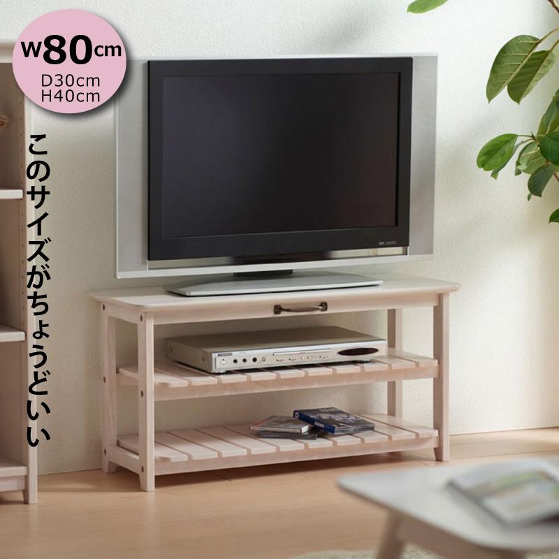 【送料無料(一部地域除く)】テレビボード 80 テレビ台 TV台 ローボード おしゃれ 木製 無垢 組立品