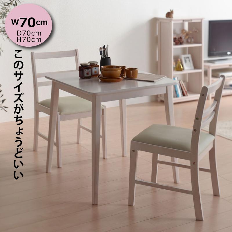 【送料無料(一部地域除く)】ダイニングテーブル テーブル 70 コンパクト おしゃれ 木製 組立品
