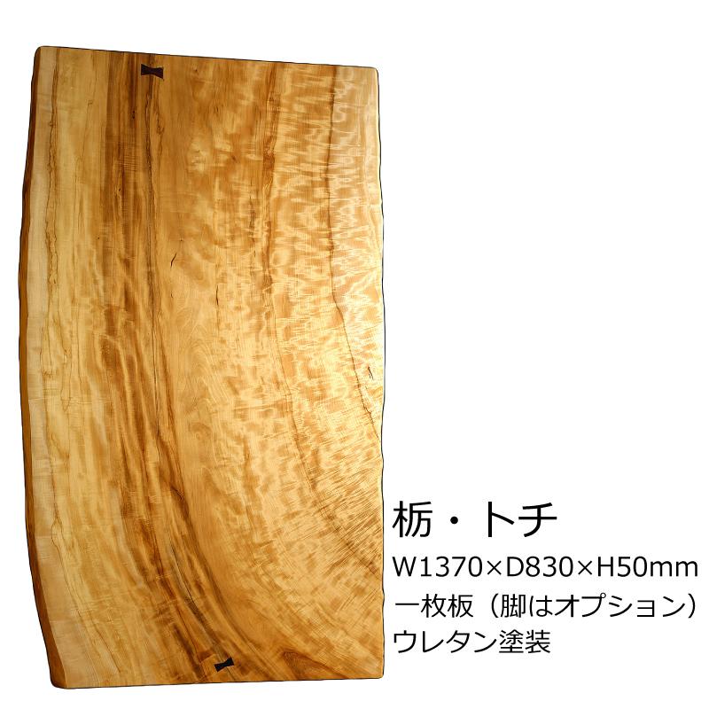 【送料無料(一部地域除く)】一枚板 無垢 天板 縦137cm 横83cm 厚み5cm 栃 トチ テーブル ダイニング ローテーブル 座卓